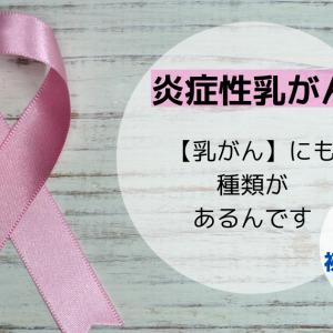 母が二度目になったのは【炎症性乳がん】でした。
