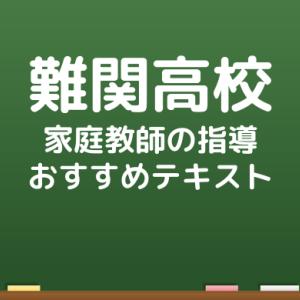 難関高校志望の中学3年生が家庭教師に指導してもらう数学のテキスト