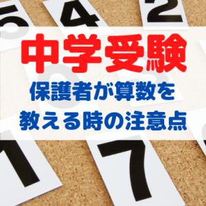 中学受験の算数を保護者が教える場合の準備と注意点