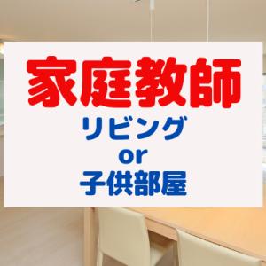 【家庭教師】教えてもらう場所はリビングor子供部屋?