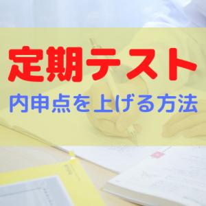 中学校の定期テストの勉強法について+内申点を上げる工夫