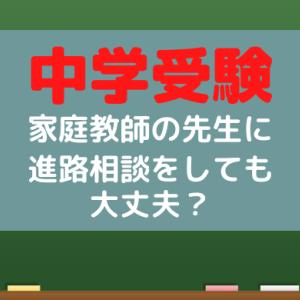 【中学受験】家庭教師の先生に進路相談をしても大丈夫?