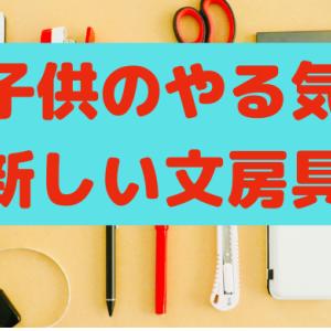 【中学受験】子供のやる気を引き出す文房具で整理整頓までしてしまう