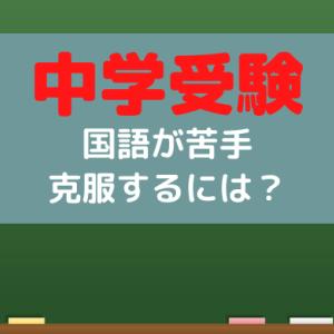 【中学受験】小学生が国語の苦手を克服するためにすること