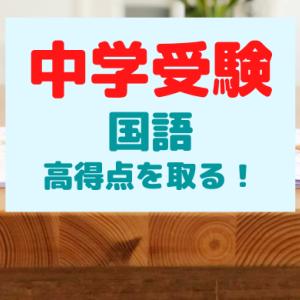 【中学受験】国語で高得点を取る方法を解説