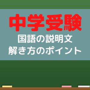 【中学受験】国語の読解問題の解き方のポイント〜説明文編〜