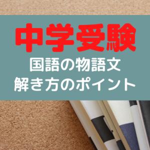 【中学受験】国語の読解問題の解き方のポイント〜物語文編〜