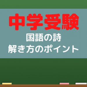 【中学受験】国語の読解問題のポイント〜詩編〜