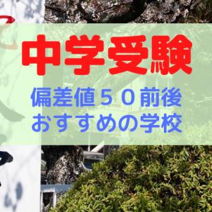 【中学受験】偏差値50前後の併願校選び