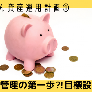 【かんたん資産運用計画①】資産管理の第一歩⁈目標設定