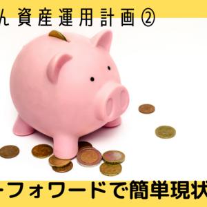【かんたん資産運用計画②】マネーフォワードで簡単現状把握!