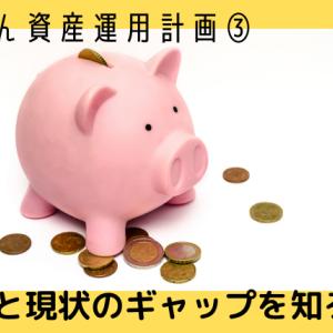 【かんたん資産運用計画③】目標と現状のギャップを知ろう!