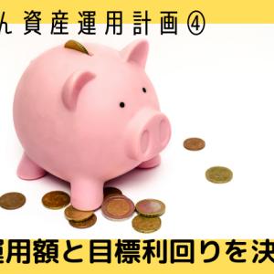 【かんたん資産運用計画④】毎月の運用額と目標利回りを決めよう!