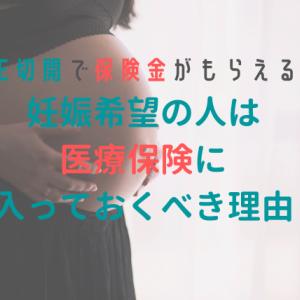 帝王切開で保険金がもらえる!妊娠希望の人は医療保険に入っておくべき理由。