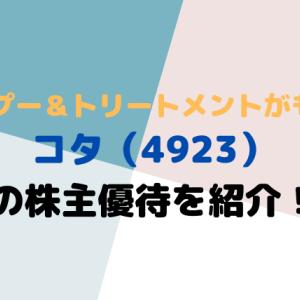 【株主優待】コタ(4923)の株主優待を紹介!