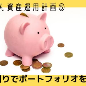 【かんたん資産運用計画⑤】目標利回りでポートフォリオを作ろう!
