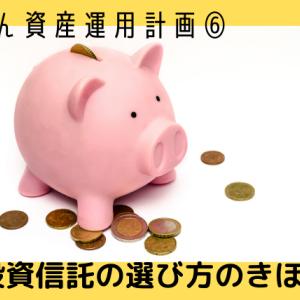 【かんたん資産運用計画⑥】投資信託の選び方のきほん