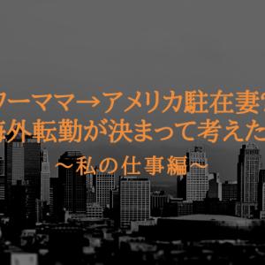 ワーママ→アメリカ駐在妻⁈夫の海外転勤が決まって考えたこと①~私の仕事編~