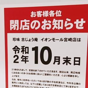 【閉店】イオンモール宮崎の珍味 古じょう庵が閉店している