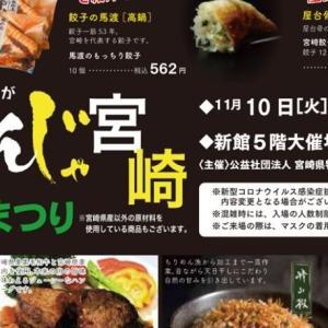 宮崎山形屋で「うめもんじゃ宮崎県産品まつり」が開催されるよ。11/10から