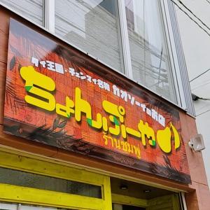 【開店】橘通東の「ちょんぷーや」がカレーヌードル「カオソーイ」専門店としてリニューアルオープンしてる