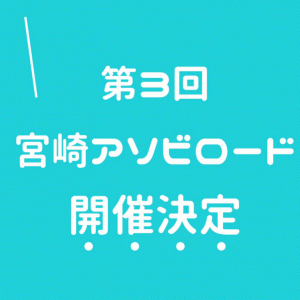 カルチャーイベントの第3回宮崎アソビロードが11/22に開催