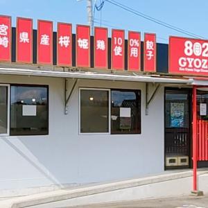 【開店】餃子専門店の802GYOZAが山崎町にオープンしている