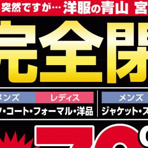 【閉店】洋服の青山 宮崎大橋店が来春に完全閉店の予定を発表。最大70%OFFのセールが始まってます