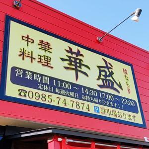 【開店】中華料理 華盛が大塚町にオープンしている