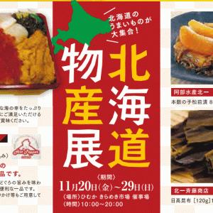 宮崎駅のひむかきらめき市場で北海道物産展が開催されるよ。11/20から