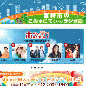Sunshine FMステージin宮交シティ誕生祭が11/21に開催されるよ