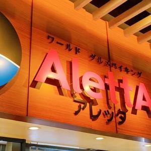 【開店】アレッタ宮崎山形屋店がリニューアルオープンしている