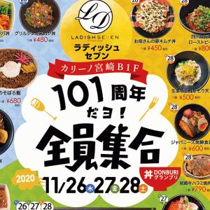 カリーノ宮崎でラディッシュセブン創業祭が開催されるよ。11/26~11/28