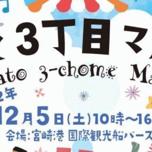 宮崎港でみなと3丁目マルシェが12/5に開催されるよ。焼肉セットを特別価格で販売