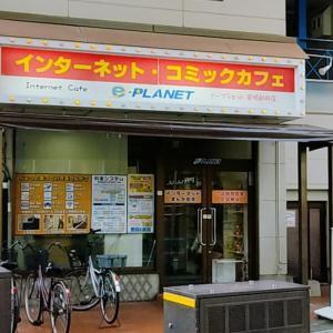 【開店】宮崎駅前にあるインターネットカフェのイープラネット宮崎駅前店がリニューアルオープンしている