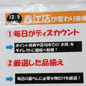 【閉店】スーパーのタイヨー赤江店が11/30で閉店するって