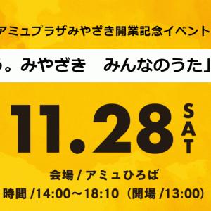 アミュプラザみやざきで11/28に生ライブが開催されるよ。アミュプラザみやざき開業記念イベント
