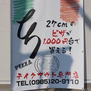 【開店】粉食や しろ吉村店(ピザのテイクアウト専門店)がオープンしている