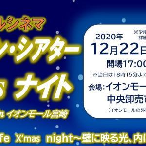 冬のドライブイン・シアターがイオンモール宮崎で開催されるよ