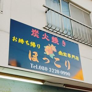 【開店】炭火焼き ほっこりが宮崎市丸山にオープンしている