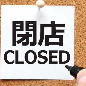 【2021年8月分】宮崎市の開店・閉店情報まとめ。よく読まれた記事も紹介