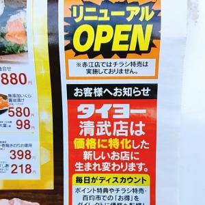 【閉店】スーパーのタイヨー清武店が来年1月10日をもって閉店するって