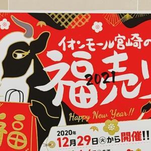 【今年は早いよ】イオンモール宮崎の福袋は12/29から販売