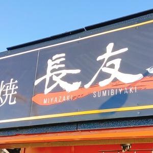 【開店】鶏の炭火焼 長友屋が宮崎県総合運動公園の近くにオープンしている