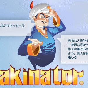 【検証】アキネイターは宮崎市のイメージキャラクターを当てられるのか!?