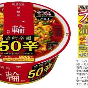 【50辛!?】辛麺屋一輪の宮崎辛麺50辛カップラーメンが発売されるよ