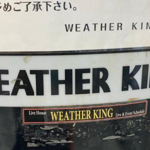 【閉店】ライブハウスのウェザーキングが閉店している
