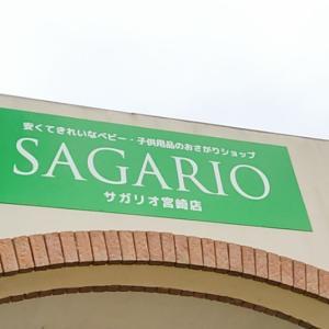 【開店】ベビー用品のリサイクルショップSagario(サガリオ)が宮崎市内海にオープンしている