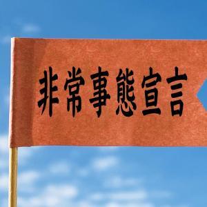 宮崎県の緊急事態宣言で閉鎖・時短営業する宮崎市の施設を調べた