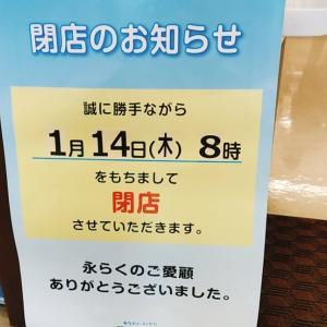 【閉店】ファミリーマート高千穂通店が1/14に閉店するって